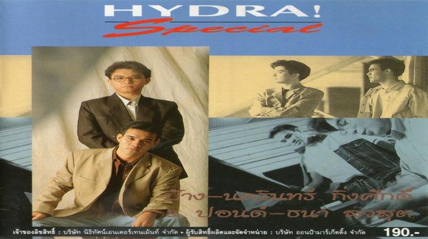 pang_hydra